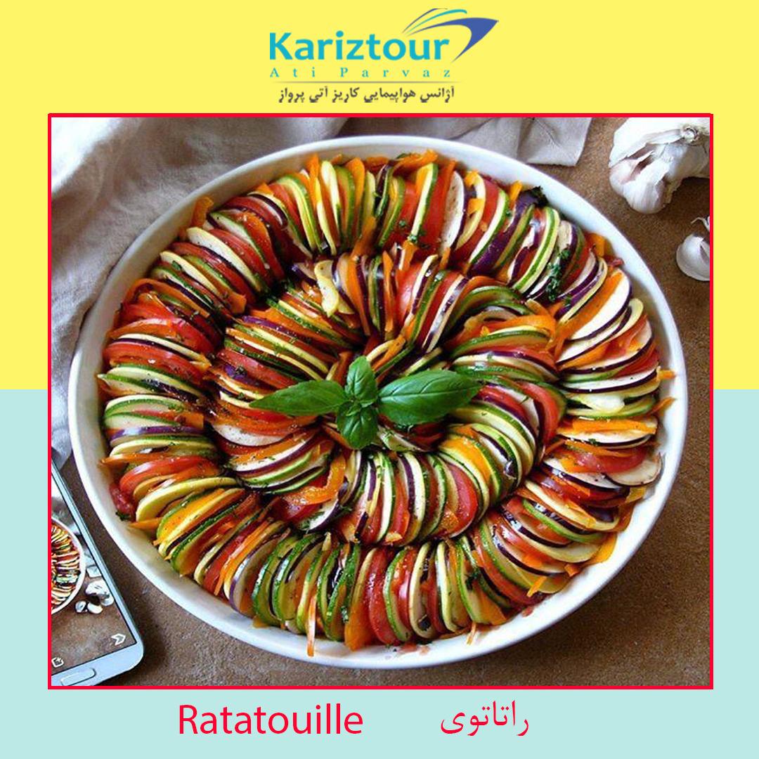 راتاتوی-غذای-معروف-فرانسه-کاریز