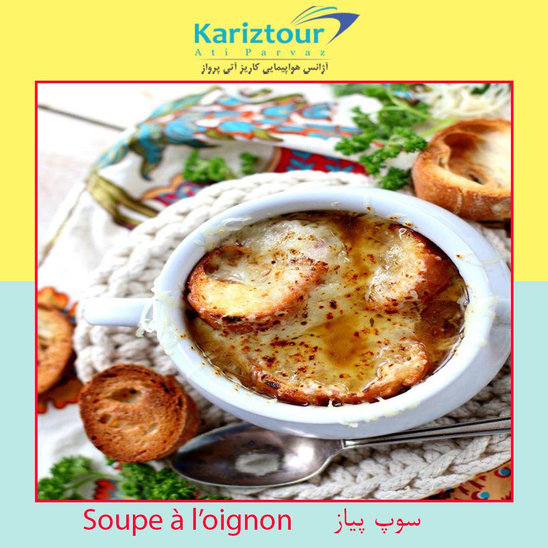 غذای-معروف-فرانسه-سوپ-پیاز-کاریز