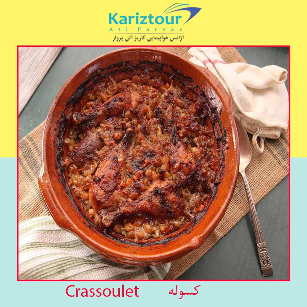غذاهای-معروف-فرانسه-کاریز