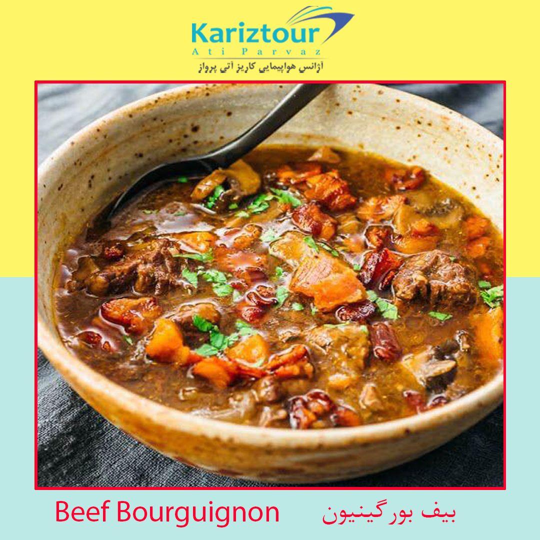 غذای-معروف-فرانسه-بیف-بورگینیون-کاریز